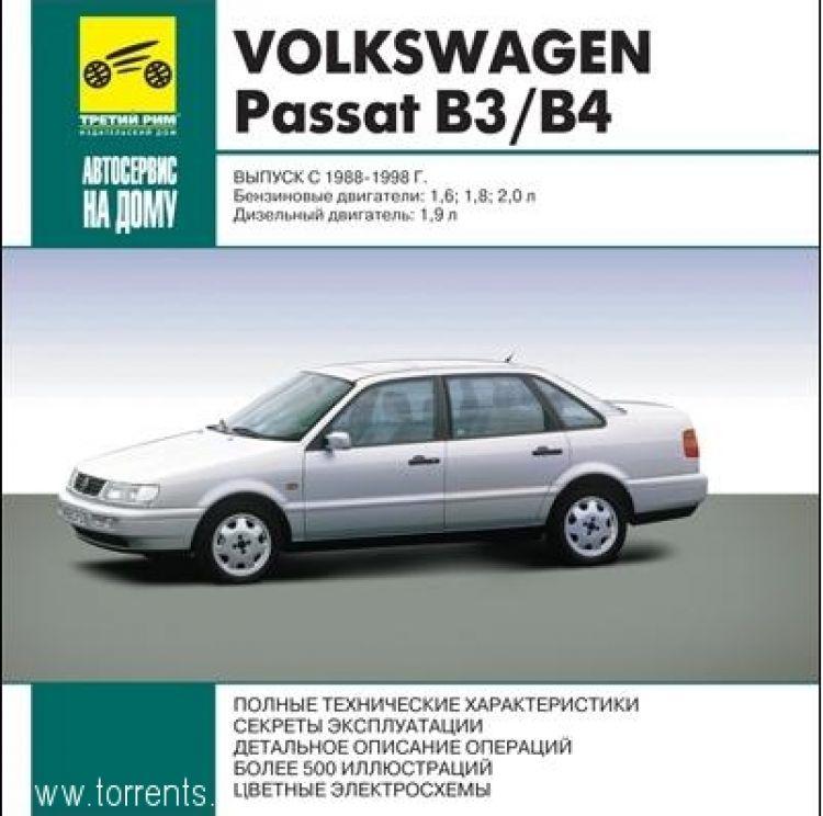 Скачать программу Volkswagen