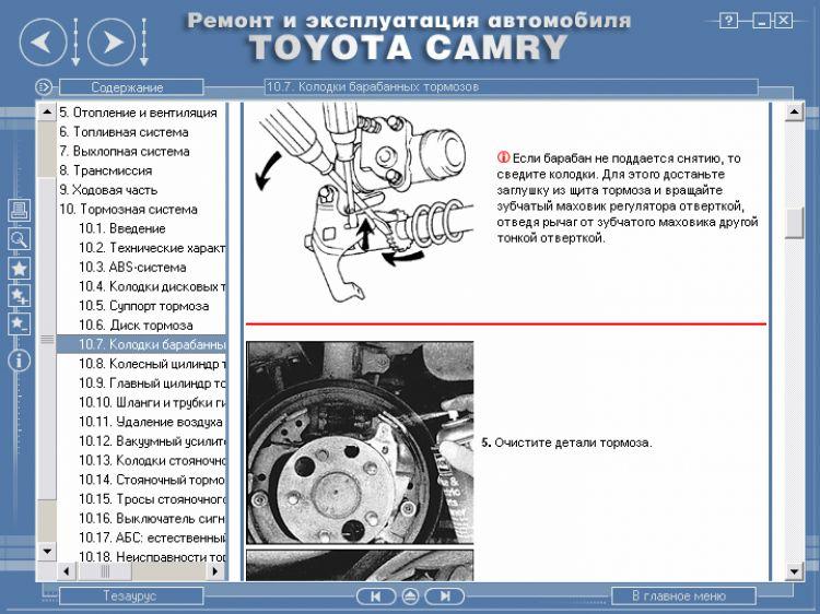Руководство по Toyota Camry 1996-2001 : Camry : Toyota / Тойота : Авто : Авто-Мото Заначка ;) :: www.amz.in.ua