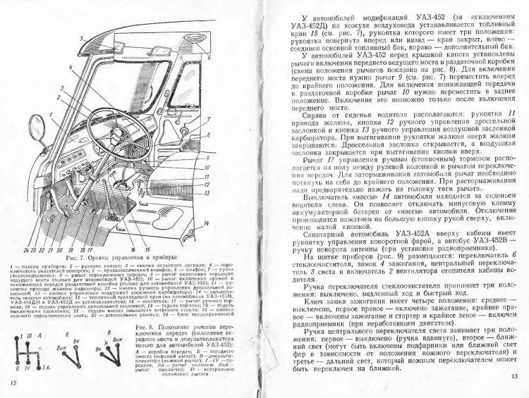 КНИГА ПО РЕМОНТУ УАЗ-452 СКАЧАТЬ БЕСПЛАТНО