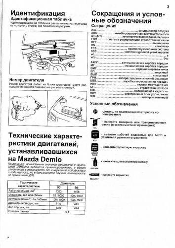 скачать pdf руководство mazda demio с 2002 г mazda 2 mazda verisa с 2004 г 200.1 mb формат pdf
